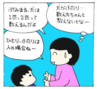 Ippiki2