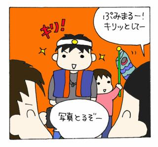 Kodomonohi_2