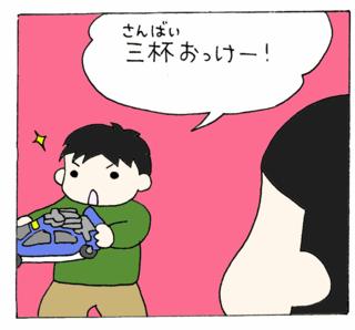 Sanbai1