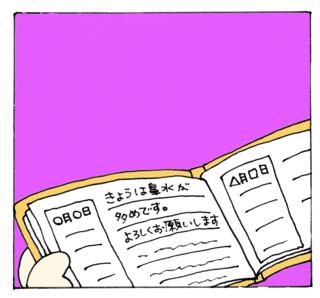 Renrakuchou2