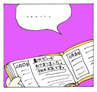 Renrakuchou3