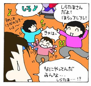 Shiratama4