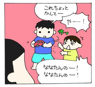 Nanatan1