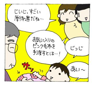 Kisei1