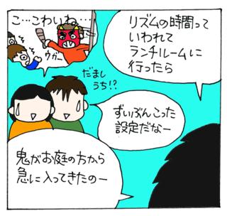 Mamemaki2