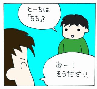 Urutora8