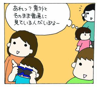 Nisshoku2