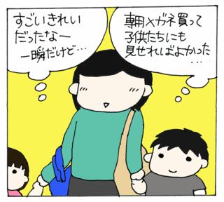 Nisshoku4