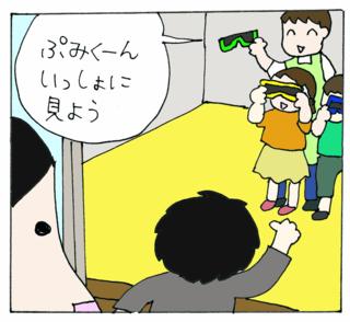 Nisshoku5