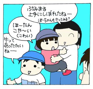 Motherbokujo5