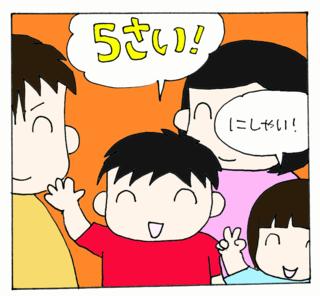 Pumimaru51