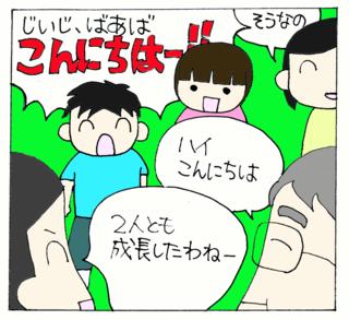 Kisei2012natsu1