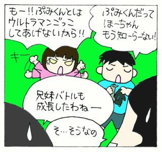 Kisei2012natsu2