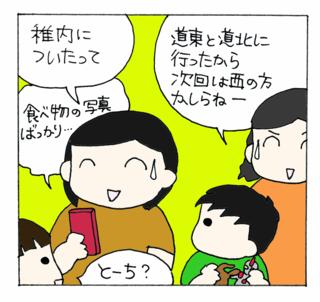 Kisei2012natsu3