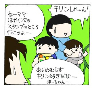 Kisei2012natsu4