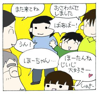 Kisei2012natsu7