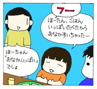 Goroku1