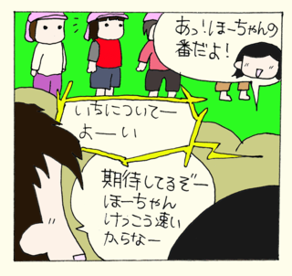 Undokai5