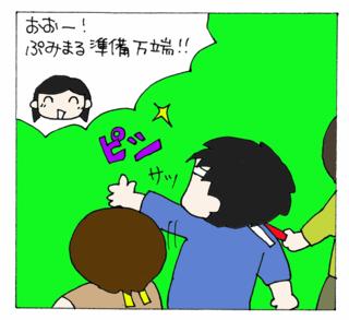 Undokai16