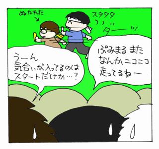 Undokai19