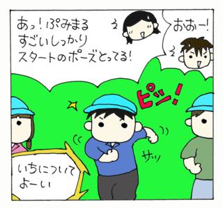 Undokai9
