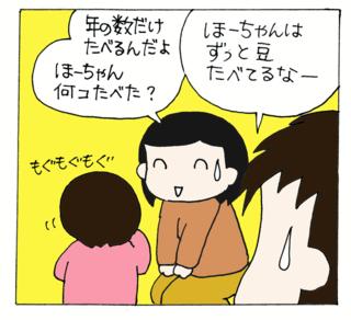 Mamemaki3