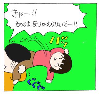 Kataguruma4