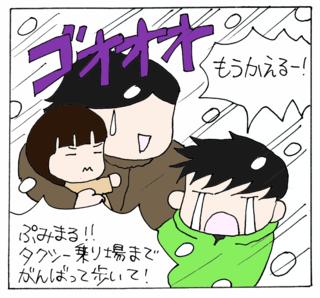 Kiseifuyu20131