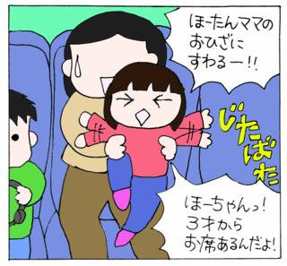Kiseifuyu20135