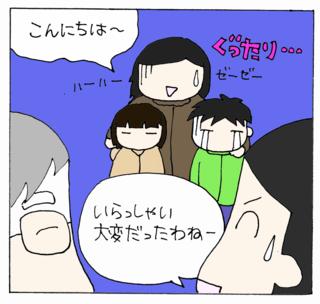 Kiseifuyu20132
