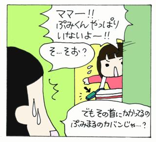 Nazo6