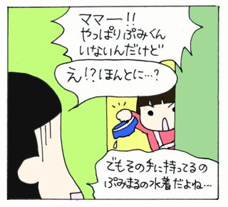 Nazo8