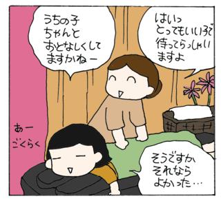 Shiatsu5