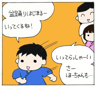 Natsumatsuri2