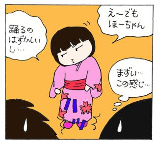 Natsuyamsuri3