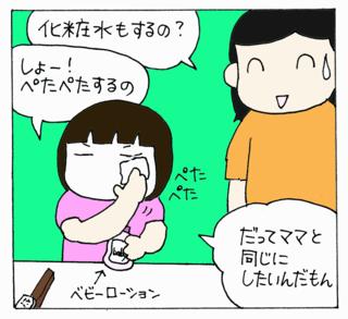 Oshare2