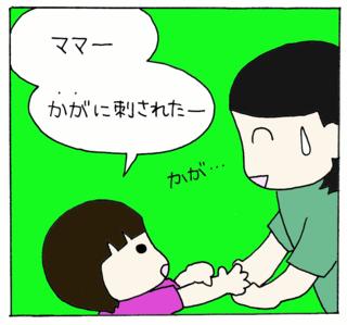 Iimatsugai1