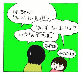 Iimatsugai3